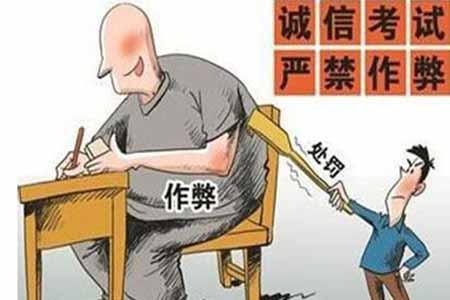 考试作弊入刑