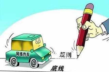 网约车保险