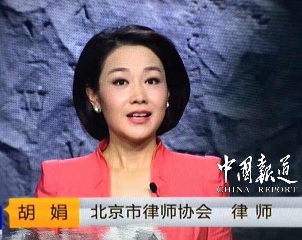 胡娟律师在央视《法律讲堂》
