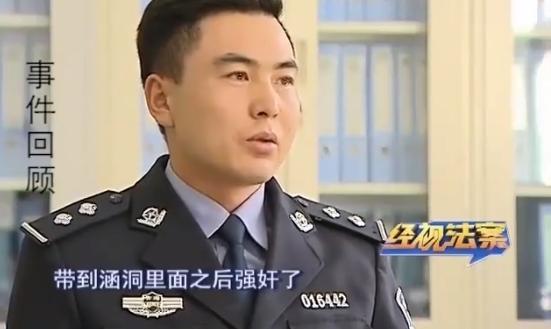 警察讲述案情