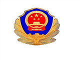 重庆市江津区公安局