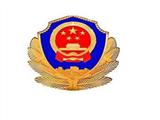 重庆市黔江区公安局