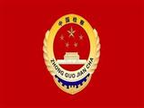 深圳市坪山区人民检察院