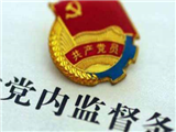 北京市朝阳区监察委员会