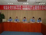 北京市昌平区人民检察院侦查监督部