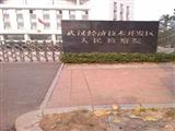 武汉经济技术开发区人民检察院