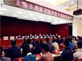 北京市西城区监察委员会