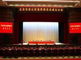 北京市房山区监察委员会