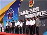 北京市公安局经济犯罪侦查总队