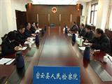 北京市密云区人民检察院反渎职侵权局