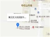北京市顺义区人民法院牛栏山法庭