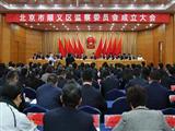 北京市顺义区监察委员会