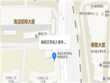 北京市海淀区劳动人事争议仲裁院