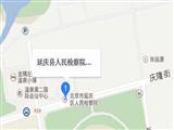 北京市延慶區人民檢察院反貪污賄賂局