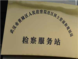 武汉市黄陂区人民检察院