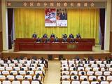 西藏自治区人民检察院