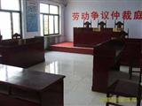 北京市丰台区劳动人事争议仲裁院
