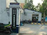 北京市公安局石景山分局苹果园派出所