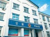 北京市公安局海淀分局执法办案管理中心