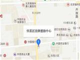 北京市怀柔区法律援助中心