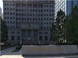 北京市朝阳区人民检察院职务犯罪检察部