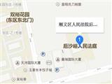 北京市顺义区人民法院后沙峪法庭