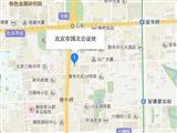 北京市国立公证处