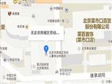 北京市西城区劳动人事争议仲裁院