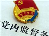北京市门头沟区监察委员会