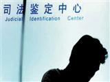 北京朝阳医院法医物证司法鉴定所