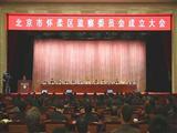 北京市怀柔区监察委员会