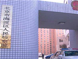 北京市海淀区人民检察院职务犯罪检察部