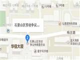 北京市石景山区劳动争议仲裁委员会