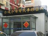 北京市公安局西城分局陶然亭派出所