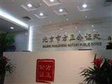 北京市方正公证处