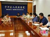 天津市宁河区人民检察院