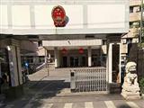 北京市丰台区人民检察院职务犯罪检察部