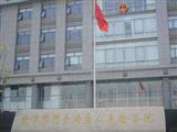 北京市门头沟区人民检察院