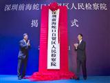 深圳市前海蛇口自贸区人民检察院