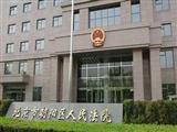 北京市朝阳区人民法院