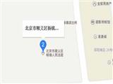 北京市顺义区人民法院杨镇法庭