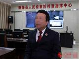 天津市静海区人民检察院