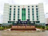 海南省第二中级人民法院