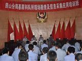 北京市公安局房山分局刑事侦查支队