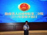 海南省人民检察院第二分院