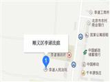 北京市顺义区人民法院李遂法庭