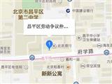 北京市昌平区劳动争议仲裁委员会