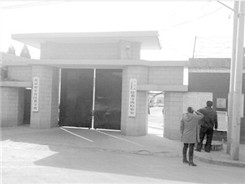 北京市平谷区看守所