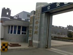 北京市延庆县看守所