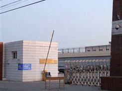 北京市顺义区看守所